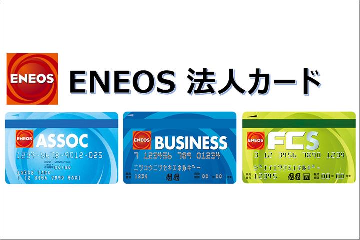 ENEOS法人カード